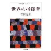 世界の指揮者―吉田秀和コレクション(ちくま文庫) [文庫]