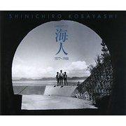 海人 UMIHITO 1977~1988 [単行本]