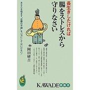 """長生きしたければ腸をストレスから守りなさい―あなたを悩ます""""お腹の不調""""をバカにしてはいけない!(KAWADE夢新書) [新書]"""