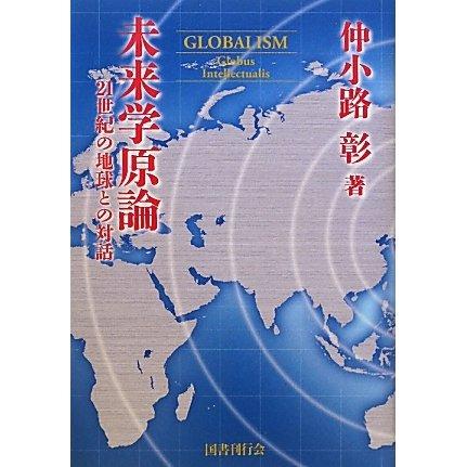 未来学原論―21世紀の地球との対話 復刻版 [単行本]