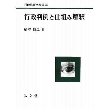 行政判例と仕組み解釈(行政法研究双書) [全集叢書]