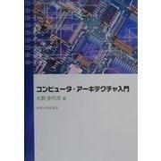 コンピュータ・アーキテクチャ入門 [単行本]