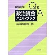 Q&A政治資金ハンドブック 第五次改訂版 [単行本]