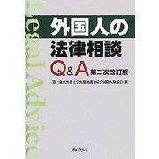 外国人の法律相談Q&A 第二次改訂版 [単行本]