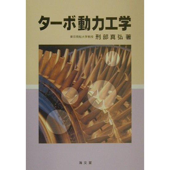 ターボ動力工学 [単行本]