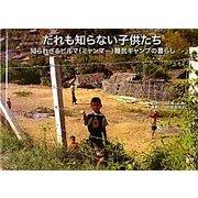 だれも知らない子供たち―知られざるビルマ(ミャンマー)難民キャンプの暮らし [絵本]