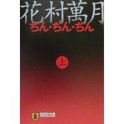 ぢん・ぢん・ぢん〈上〉(祥伝社文庫) [文庫]