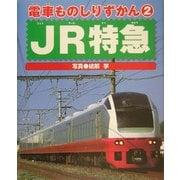 電車ものしりずかん〈2〉JR特急 [図鑑]