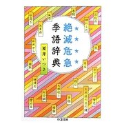 絶滅危急季語辞典(ちくま文庫) [文庫]