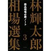 林輝太郎相場選集〈3〉商品相場必勝ノート 新装版 [単行本]