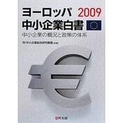 ヨーロッパ中小企業白書〈2009〉―中小企業の概況と政策の体系 [単行本]