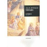 イエス・キリストの生涯を読む [単行本]