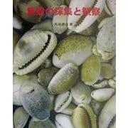 貝殻の採集と観察 [全集叢書]