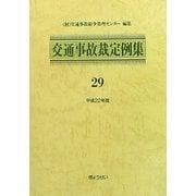 交通事故裁定例集〈29(平成22年度)〉 [単行本]