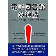 電子図書館の神話 [単行本]