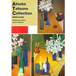 Atsuko Tatsuno Collection―辰野敦子作品集 [単行本]