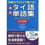実用タイ語単語集―移動中でもCDで聞ける! [単行本]