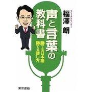 声と言葉の教科書―勝てる日本語、勝てる話し方 [単行本]