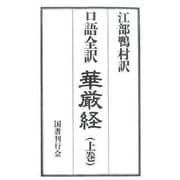 口語全訳 華厳経 全2巻 復刻版 [単行本]