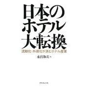 日本のホテル大転換―流動化・外資化が進むホテル産業 [単行本]