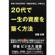 20代で一生の資産を築く方法―年収1000万円の「現役大学生」が考えた [単行本]