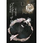 Under the Rose 4-春の賛歌(バーズコミックスデラックス) [コミック]