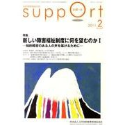 さぽーと 2011.2 [単行本]