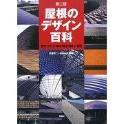 屋根のデザイン百科―歴史・かたち・素材・構法・納まり・実例 第2版 [単行本]