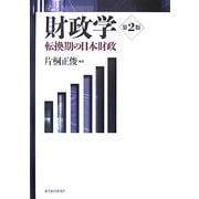 財政学―転換期の日本財政 第2版 [単行本]