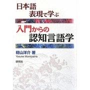 日本語表現で学ぶ入門からの認知言語学 [単行本]