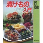 漬けもの入門(BEST COOKING) [単行本]