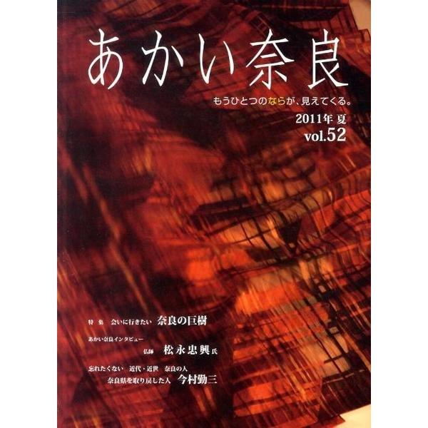 あかい奈良 vol.52(2011年夏) [新書]