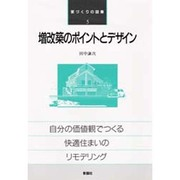 増改築のポイントとデザイン(家づくりの図集〈5〉) [全集叢書]