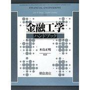 金融工学ハンドブック [単行本]