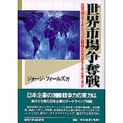 世界市場争奪戦―日本発のマーケティング戦略は世界市場をどこまで制覇できるか [単行本]