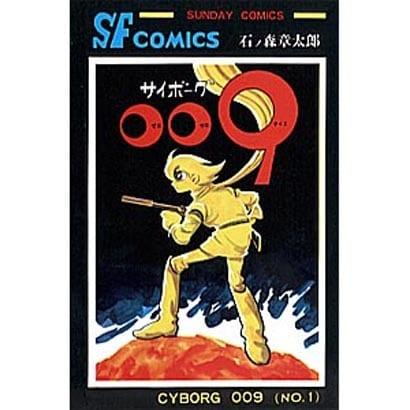 サイボーグ009 第1巻(サンデー・コミックス) [コミック]