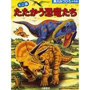たたかう恐竜たち ミニ版(全3巻) [絵本]