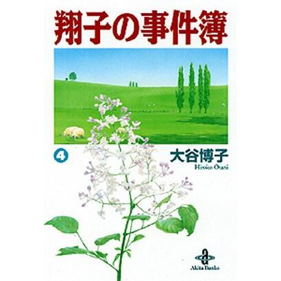 翔子の事件簿 4(秋田文庫 21-4) [文庫]