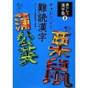 チャレンジ!難読漢字(おもしろ漢字塾〈2〉) [全集叢書]