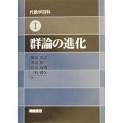 群論の進化(代数学百科〈1〉) [単行本]