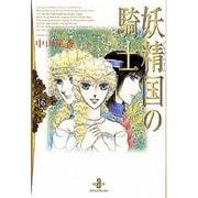 妖精国の騎士 16(秋田文庫 25-29) [文庫]