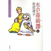 坂田靖子セレクション 第10巻(潮漫画文庫) [文庫]