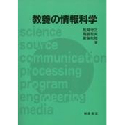 教養の情報科学 [単行本]