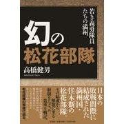 幻の松花部隊-若き義勇隊員たちの満州 [単行本]