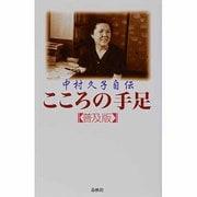 こころの手足―中村久子自伝 普及版 [単行本]