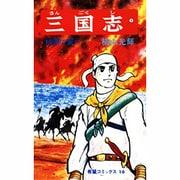 三国志 1(希望コミックス 16) [コミック]