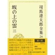 司馬遼太郎全集 第26巻 坂の上の雲 三 [全集叢書]