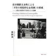 在日朝鮮人女性による「下位の対抗的な公共圏」の形成―大阪の夜間中学を核とした運動 [単行本]
