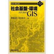 社会基盤・環境のためのGIS(シリーズGIS〈第5巻〉) [全集叢書]