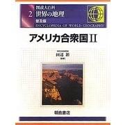 図説大百科 世界の地理〈2〉アメリカ合衆国2 普及版 [全集叢書]
